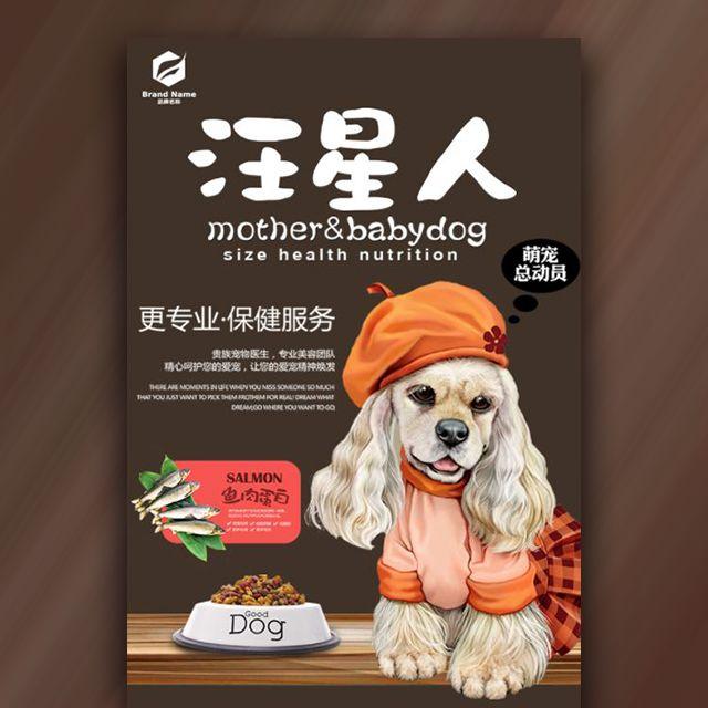 宠物生活馆汪星人企业宣传大气模板