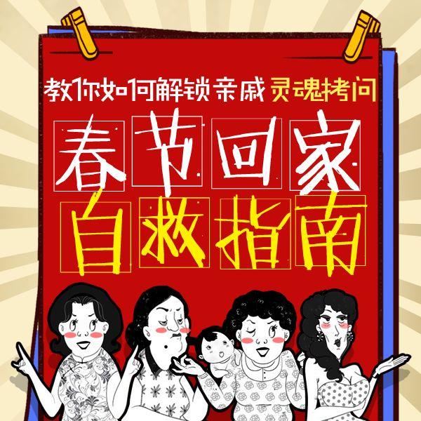 春节回家自救指南创意传播企业宣传