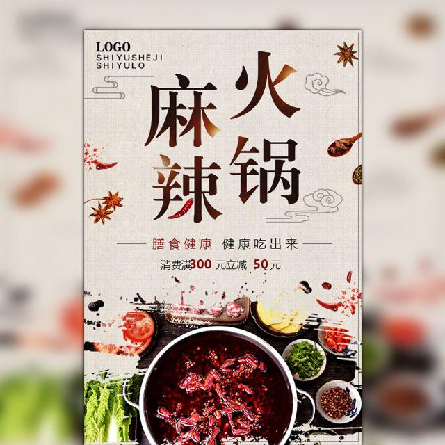 简约大气美食麻辣火锅年底活动促销宣传