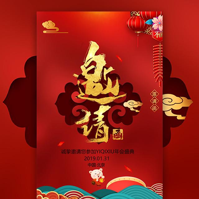 喜庆年会新年邀请函大红金色古典风