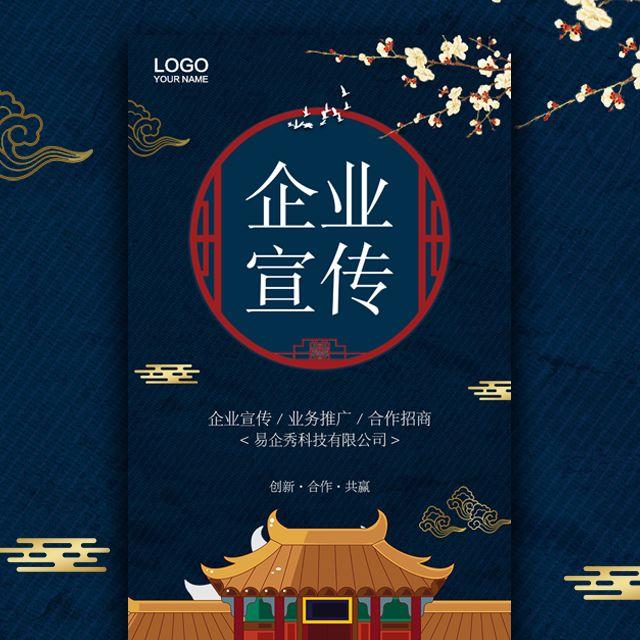 古典宫廷风企业宣传公司简介互联网科技产品介绍招聘