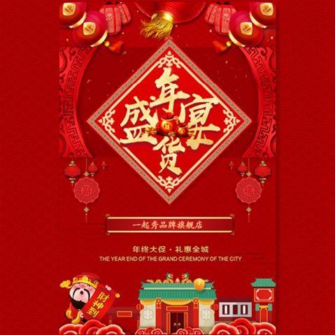年货节春节活动促销宣传猪年