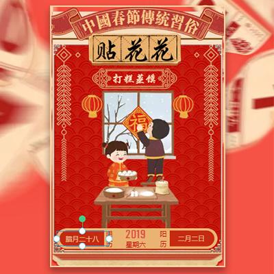 中国春节传统习俗腊月二十八贴花花