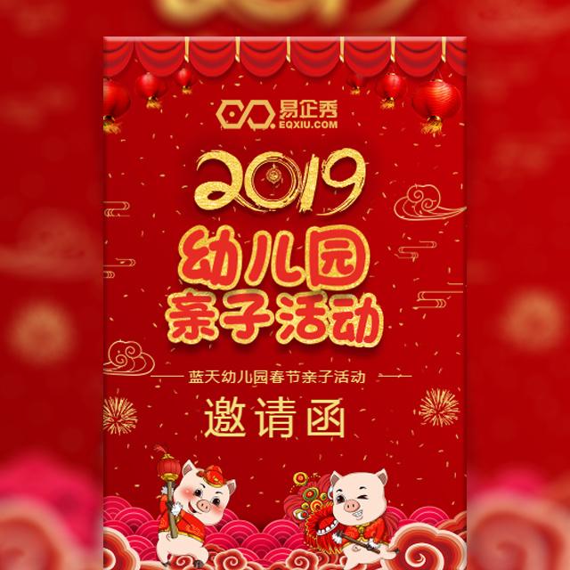 新年喜庆幼儿园亲子活动邀请函