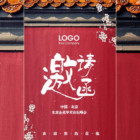 中国古风古韵会议论坛邀请函