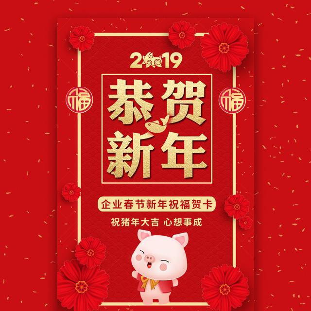 2019新年拜年公司企业春节祝福贺卡员工客户政府机关