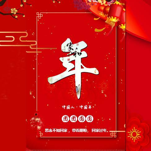 一字春节之中国年