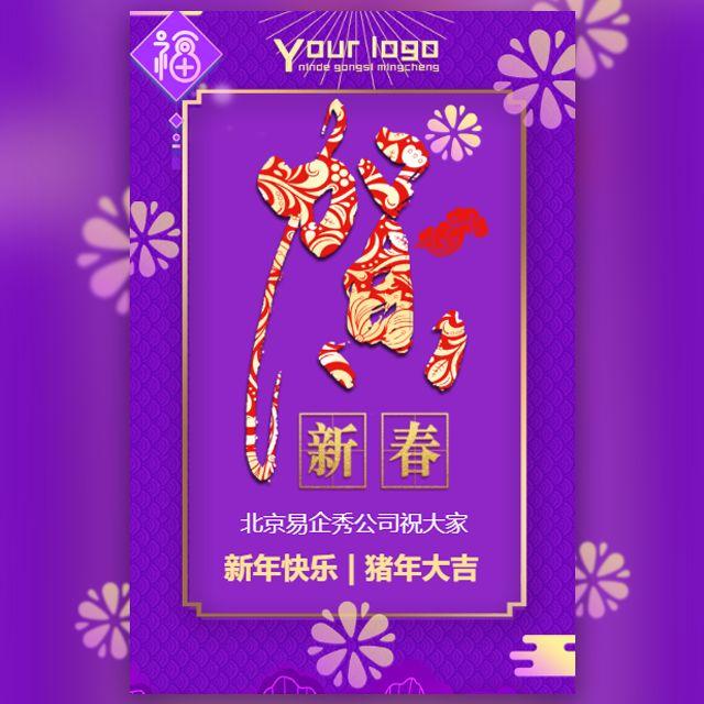 语音祝福大气蓝紫新年春节企业祝福贺卡贺新春
