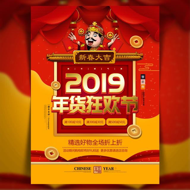 2019年货狂欢节年终商家促销活动