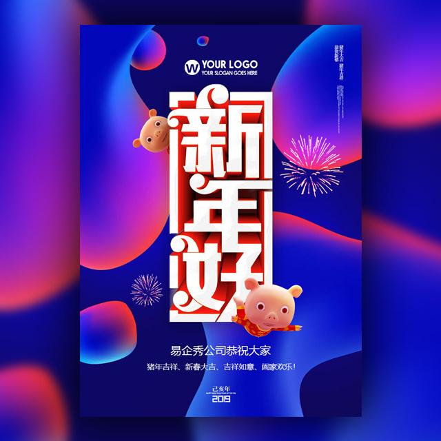 高端创意时尚新年祝福拜年贺卡企业宣传