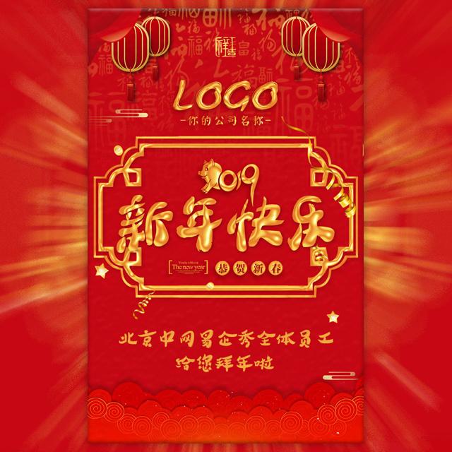 高端精美快闪创意动态企业春节祝福拜年贺卡企业宣传
