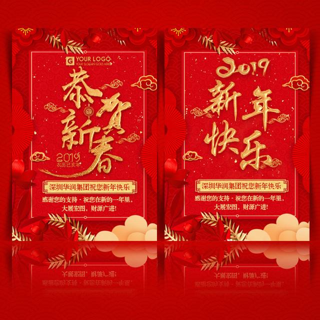 2019新年拜年贺卡企业春节祝福贺卡