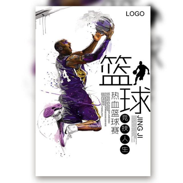 篮球训练营招生篮球特训营篮球培训班冬令营夏令营