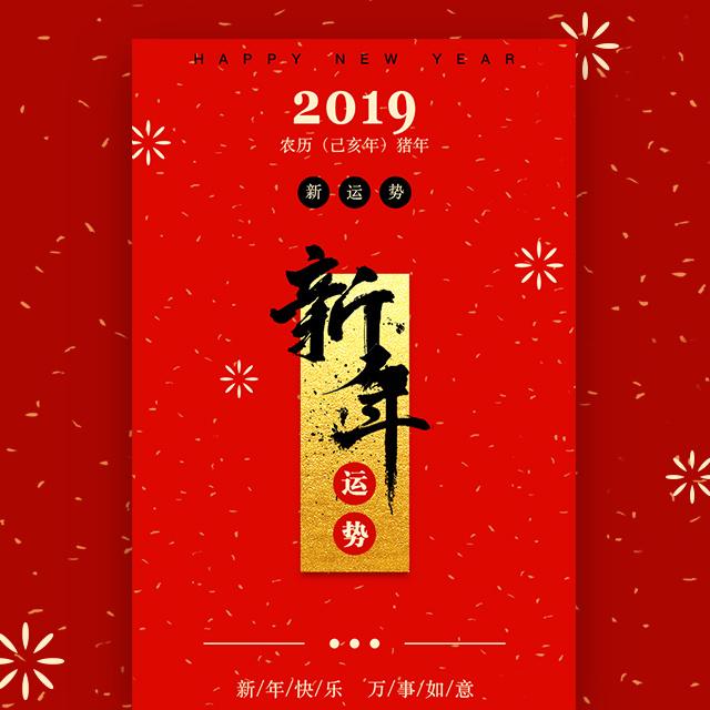 中国红新年创意测试抽签贺卡祝福公司自媒体截图祝福