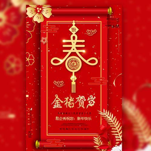 大气喜庆2019新年快乐企业新年祝福贺词春节放假通知