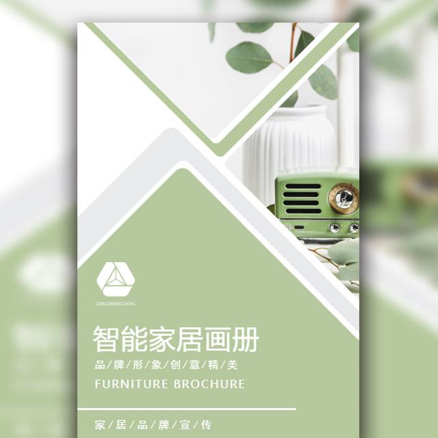 家具家居企业文化宣传画册清新简约风