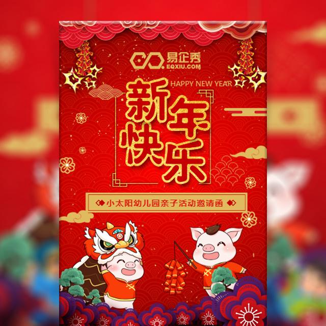 春节新年幼儿园活动邀请函联欢晚会