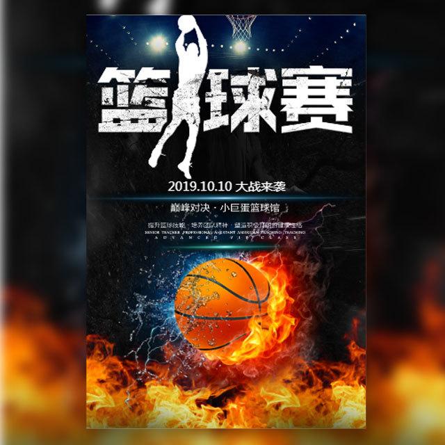 校园篮球比赛邀请函篮球联赛邀请函街球三人篮球赛