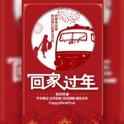 温馨剪纸风春节回家过年春运指南购票指南
