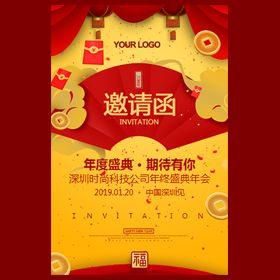 中国风企业年会邀请函公司年终会议邀请赢战2019会议