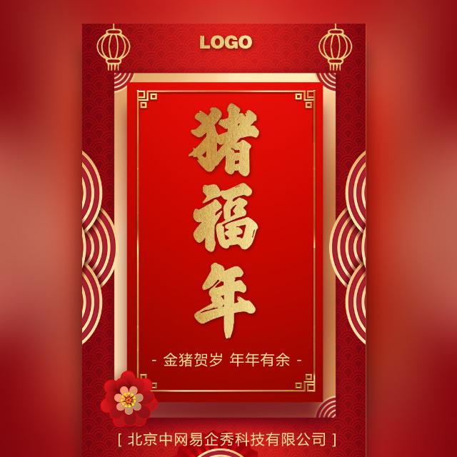 2019新年祝福拜年贺卡除夕夜祝福送客户朋友春节贺卡