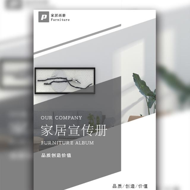 家居家具企业文化画册时尚简约风