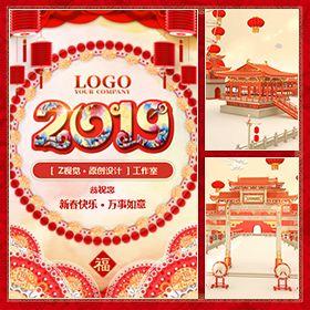 高端2019新年猪年春节弹幕企业公司拜年祝福贺卡