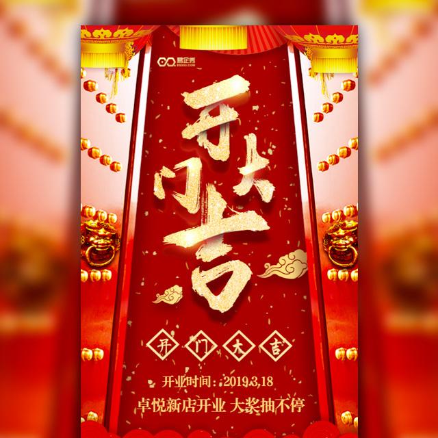 喜庆开业公司开门红盛大开业活动邀请函
