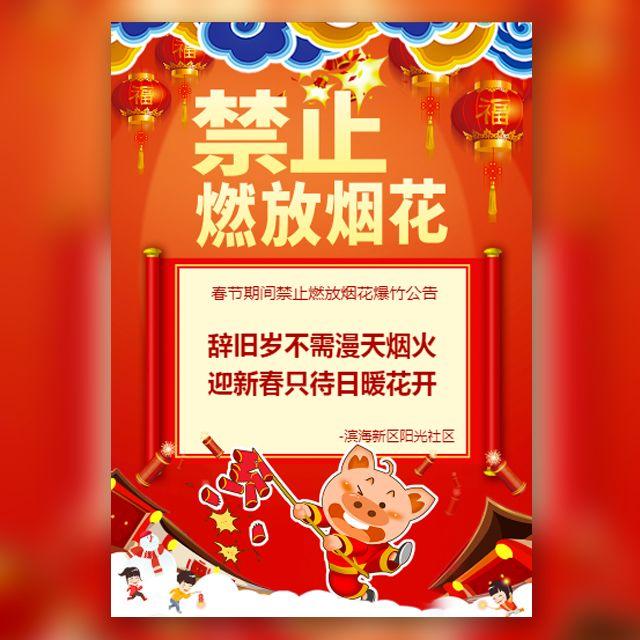 政府企事业单位居委会禁止燃放烟花通知春节祝福