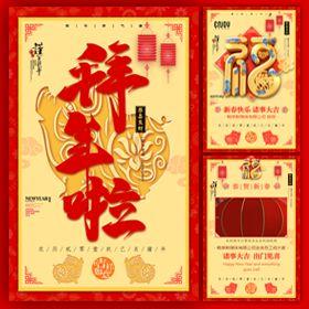 2019新年春节视频弹幕企业公司个人贺卡拜年祝福贺卡