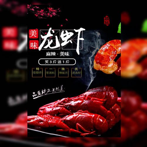 麻辣小龙虾小龙虾促销小吃加盟店铺促销店宵夜店活动