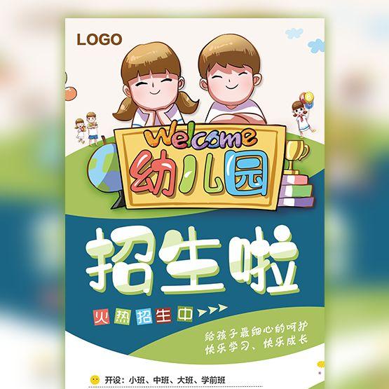 春季幼儿园招生宣传招生简章卡通可爱风格