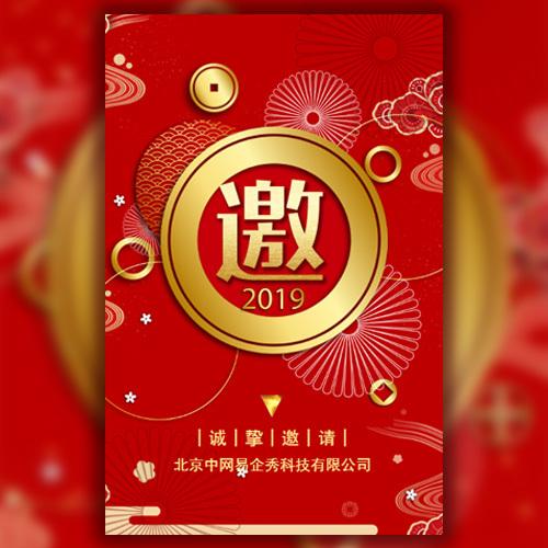 喜庆红中国风年会年终盛典答谢会商务会议邀请函