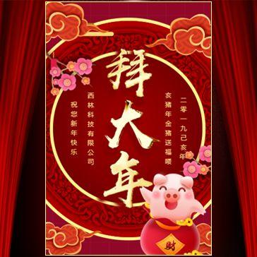 一镜到底春节元宵节日祝福贺卡新春猪年企业公司祝福