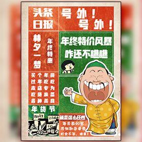 号外号外年货大集年货节年终特惠新春祝福