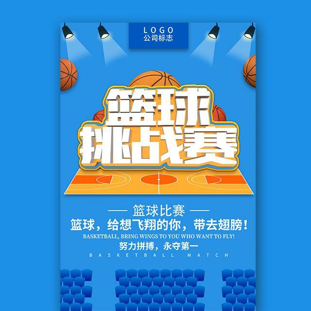 篮球比赛校园篮球比赛三人篮球赛街球比赛寒假杯
