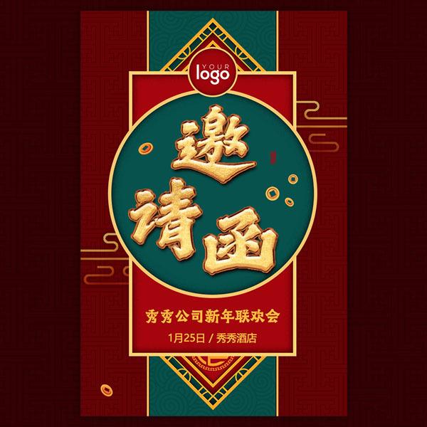 红色古典企业年会邀请函新年联欢会年终尾牙年夜饭