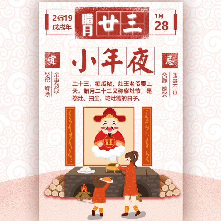中国春节传统习俗之腊月二十三小年夜糖瓜粘