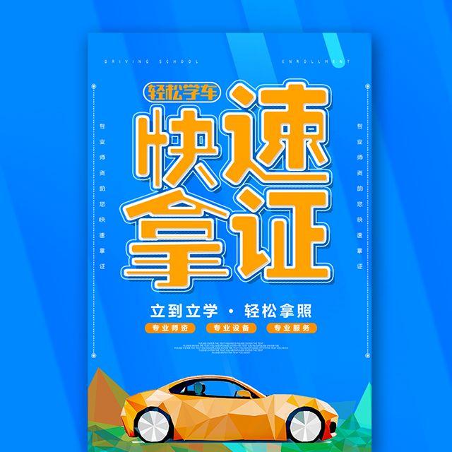 驾校招生培训学车考证考驾照驾驶证驾校宣传