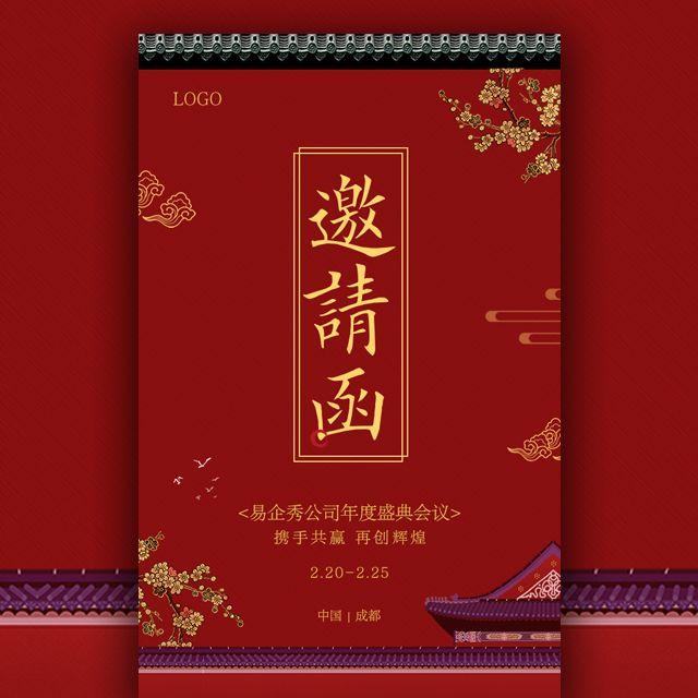 古典红色邀请函公司年度盛典企业年会新年答谢会