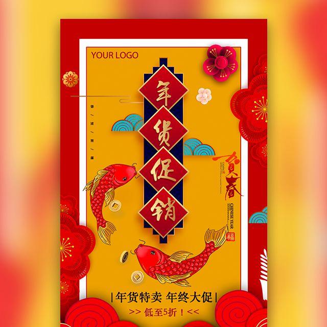 喜庆春节年货促销年货节年终大促商家店铺超市活动