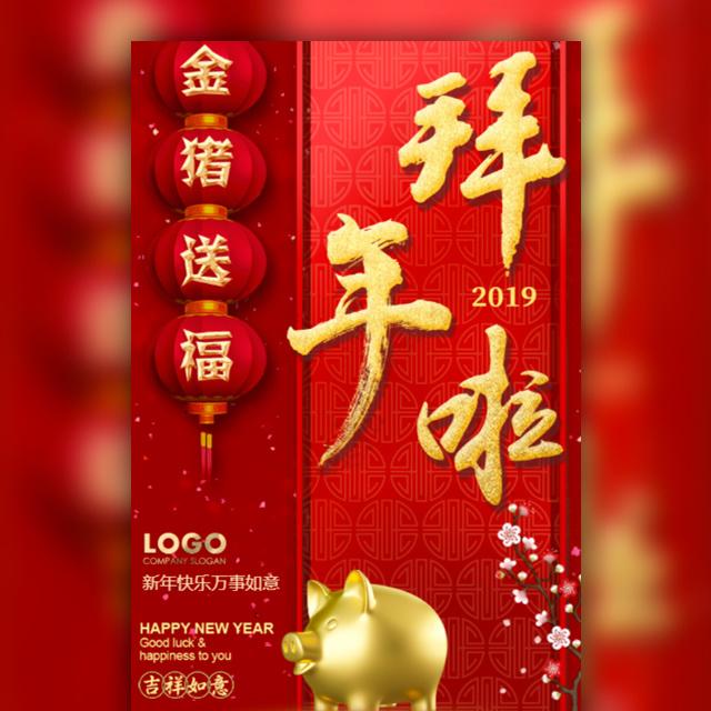 新年公司祝福贺卡宣传猪年祝福个人企业祝福模板
