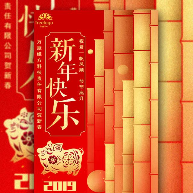 新年企业祝福送客户中国风