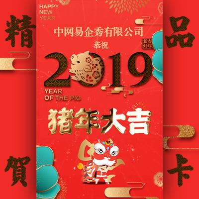 精品企业春节祝福贺卡2019猪年机构拜年