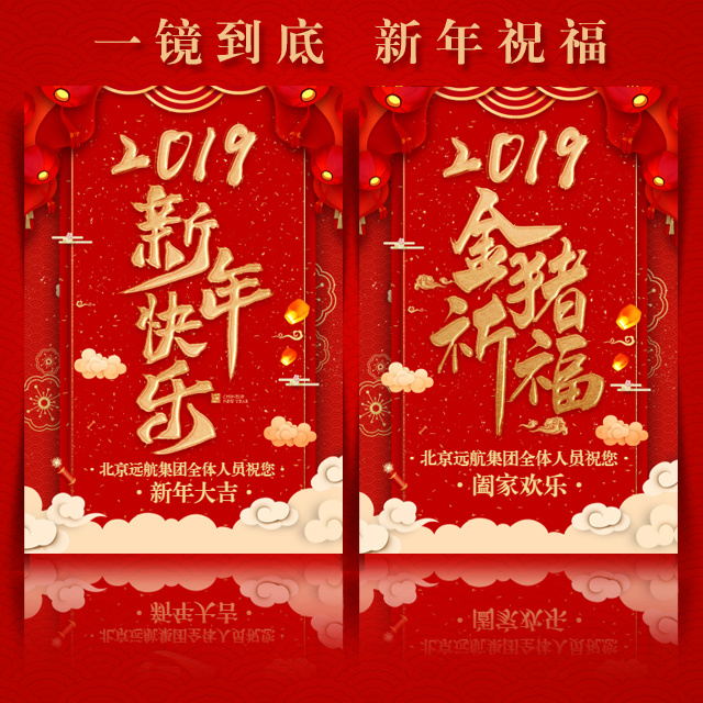 一镜到底中国红企业新年祝福贺卡春节祝福