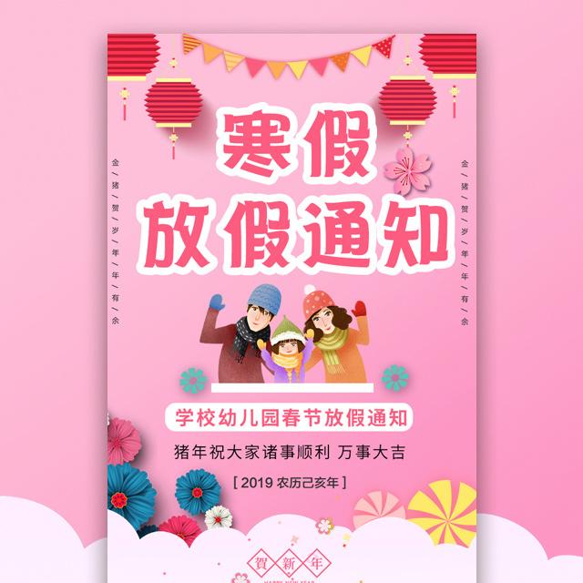 中小学校幼儿园寒假放假通知教育机构春节放假公告