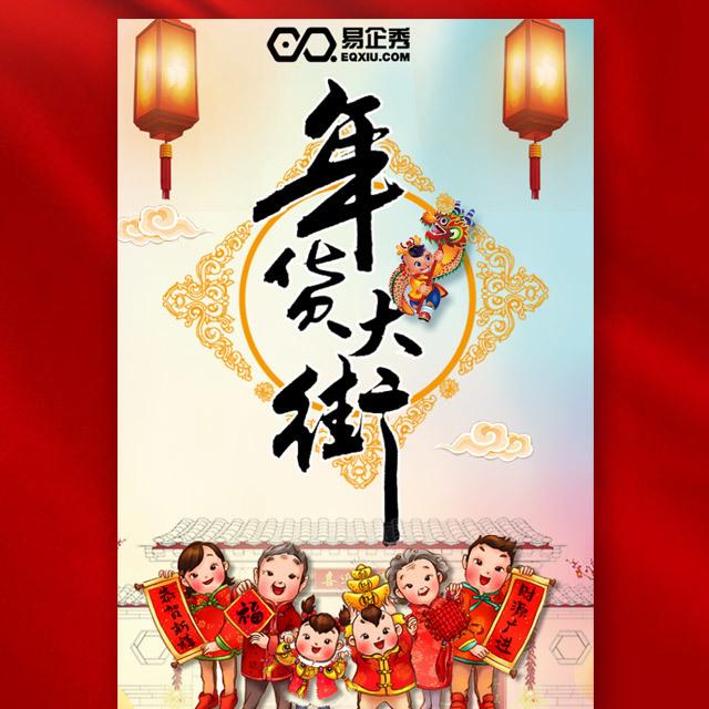 春节年货大街年货节年终促销坚果干果零食饼干糖果