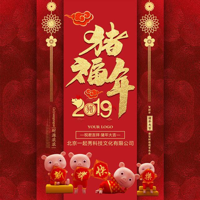 2019年新春快乐快闪春节拜年祝福贺卡恭贺新年