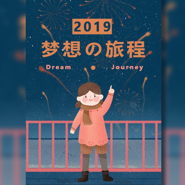 2019梦想旅程
