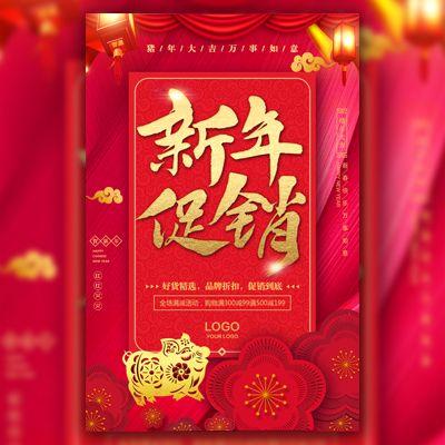 喜庆红金猪年新年促销年货大集数码电子产品促销